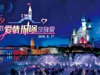 2018年长沙世界之窗七夕节门票多少钱?