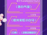 2018湖南卫视七夕爱情歌会节目单