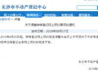 长沙不动产登记中心网上预约有调整