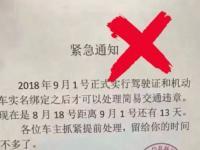 9月1日后不能处理非本人名下机动车违法
