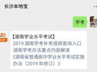 2019版湖南普通高中学业水平考试办法重