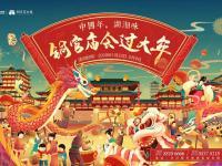 2020年春节长沙铜官窑庙会攻略(时间+门