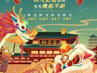 2020春节长沙铜官窑庙会活动详情