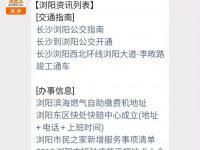 浏阳天马山隧道改扩建工程最新消息(持