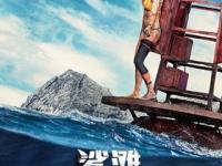鲨滩上映时间 鲨滩演员及剧情介绍