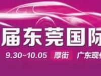 2016十一国庆东莞国际车展攻略(门票+时