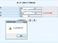 东莞社保认证手机号码不符是什么意思(附