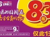 佛山嘉荣超市10月20日会员8.3折来袭