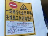 佛山一环第二阶段封闭路段(附绕行指南