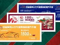 2018年福州元旦车展优惠活动汇总(持续