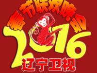 辽宁卫视2016春晚播出时间及嘉宾阵容