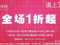 广州各大商场今周打折信息(2月9日—2月