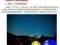 广州2018小熊座流星雨在哪看?