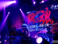 2015广州钢之魂热血演唱会(时间+地点)一