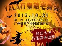 2020年万圣节广州活动大全(持续更新)