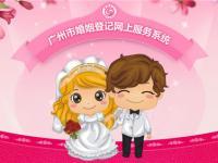 广州网上如何预约登记结婚?广州网上预