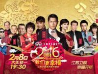 2016江苏卫视春晚节目单完整版(附图)