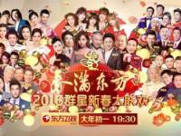 2016各卫视春晚节目单大全 北京湖南江苏