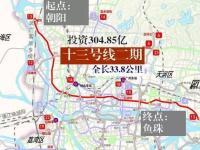 广州地铁13号线二期线路图及站点(2017