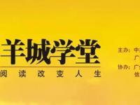 """广州图书馆2017年9月免费""""羊城学堂""""讲"""