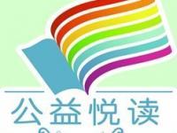 广州图书馆——悦读会活动安排(2017年