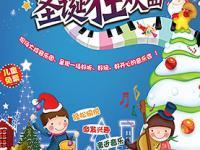 广州2016《圣诞狂欢曲》亲子互动音乐会