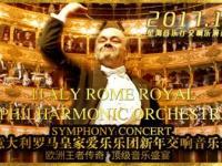 2017年1月2日广州星海音乐厅演出信息一