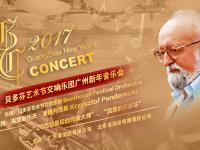 2017年1月3日广州星海音乐厅演出信息一