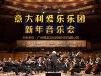 2017年1月5日广州星海音乐厅演出信息一