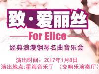 2017年1月8日广州星海音乐厅演出信息一
