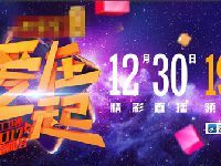 浙江卫视2017跨年演唱会播出时间:提前至