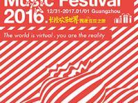 2017广州长隆欢乐世界元旦活动:草莓音