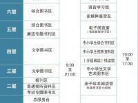 2017年元旦广州图书馆开放时间安排一览