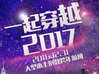 2018元旦广州珠江夜游跨年倒数活动(时间