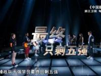 中国新歌声第六期汪峰队对战名单歌单及