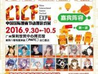 2016广州中国国际漫画节时间、地点及门