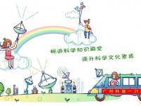 2017年2月广州免费科普一日游全攻略