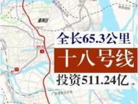 广州地铁18号线最新消息:计划2017年开