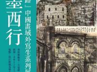 2017年2月广州免费展览盘点