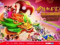 长隆欢乐世界2017元宵节活动全攻略