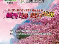 2017广州樱花节时间、地点及门票信息一