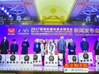 2017亚洲乐园及景点博览会将于3月在广州