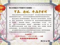 广州珠江公园2017年春节兰花展介绍