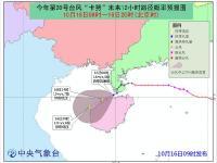 """第20号台风""""卡努""""对广州影响:16日有中"""