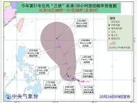 """2017年第21号台风""""兰恩""""最新路径图("""