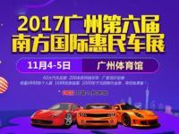 2017年广州11月4日-5日周末免费活动汇总