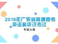 2018年广东高考英语听说考试大纲公布