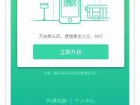 每月前7天广州微信扫码乘公交可享2次随