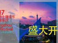 2017广州爵士音乐节时间:12月3日-12月