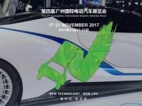 2017第4届广州国际电动汽车展览会(时间